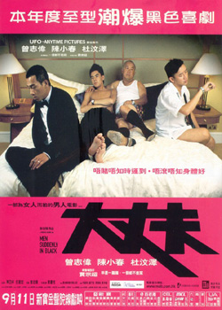 Daai cheung foo (Men Suddenly in Black)