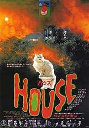 Hausu (House)
